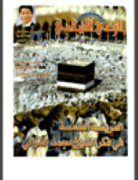 مجلة الوعي العدد 472