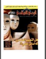 مجلة الوعي العدد 475