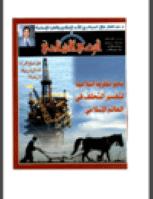 مجلة الوعي العدد 476