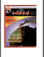 مجلة الوعي العدد 478