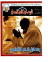 مجلة الوعي العدد 481