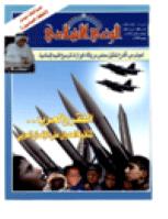 مجلة الوعي العدد 489