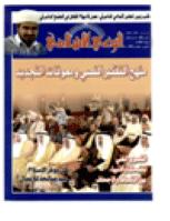 مجلة الوعي العدد 494