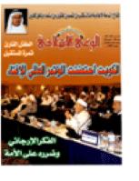 مجلة الوعي العدد 502