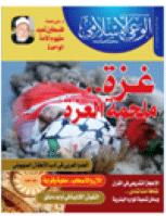 مجلة الوعي العدد 522