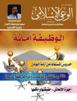 مجلة الوعي العدد 540