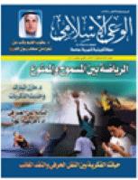 مجلة الوعي العدد 543