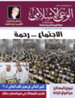 مجلة الوعي العدد 551