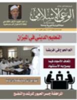 مجلة الوعي العدد 555