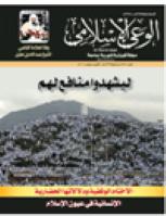 مجلة الوعي العدد 556