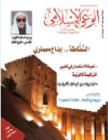 مجلة الوعي العدد 562