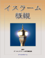 イスラーム概観