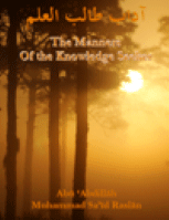 The Manners of the Knowledge Seeker