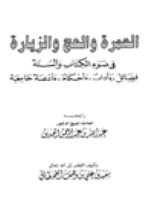 العمرة والحج والزيارة في ضوء الكتاب والسنة فضائل وآداب وأحكام وأدعية جامعة