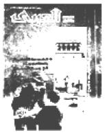 مجلة العربي-العدد 375-فبراير 1990