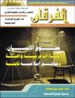 مجلة الفرقان العدد 535