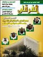 مجلة الفرقان العدد 537