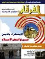 مجلة الفرقان العدد 538