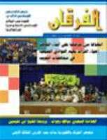 مجلة الفرقان العدد 544