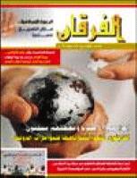 مجلة الفرقان العدد 545