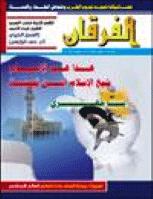 مجلة الفرقان العدد 548