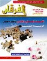 مجلة الفرقان العدد 552