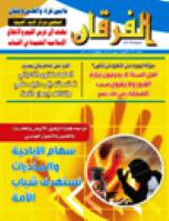مجلة الفرقان العدد 591