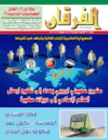 مجلة الفرقان العدد 606
