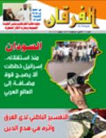 مجلة الفرقان العدد 607