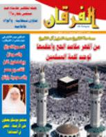 مجلة الفرقان العدد 608