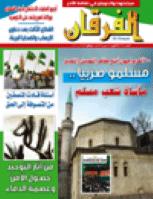 مجلة الفرقان العدد 613
