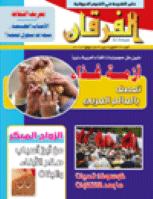مجلة الفرقان العدد 614