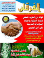 مجلة الفرقان العدد 624