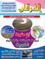 مجلة الفرقان العدد 634