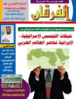 مجلة الفرقان العدد 637