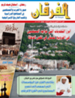 مجلة الفرقان العدد 643