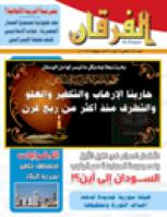 مجلة الفرقان العدد 648