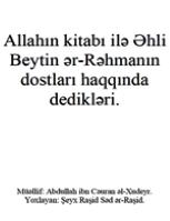 Allahın kitabı ilə Əhli Beytin ər-Rəhmanın dostları haqqında dedikləri