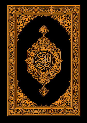 Translation of the Meanings of the Quran in Spanish