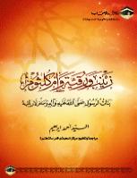 زينب ورقية وأم كلثوم بنات رسول الله لا ربائبه