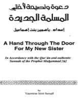A Hand Through The Door for My New Sister