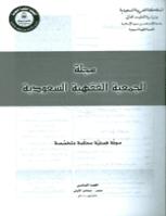 مجلة الجمعية الفقهية السعودية – العدد 6