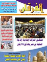 مجلة الفرقان العدد 651