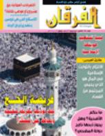 مجلة الفرقان العدد 654