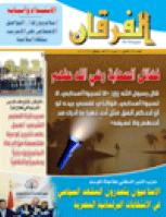 مجلة الفرقان العدد 657