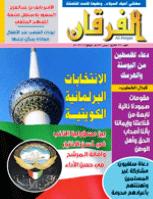 مجلة الفرقان العدد 661