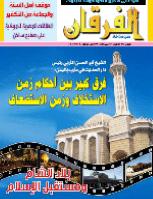 مجلة الفرقان العدد 668