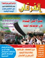 مجلة الفرقان العدد 670