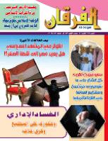 مجلة الفرقان العدد 673