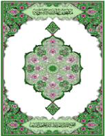 القرآن الكريم – مصحف المدينة